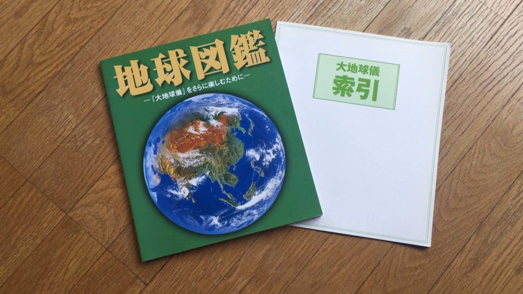 地球図鑑と索引の画像