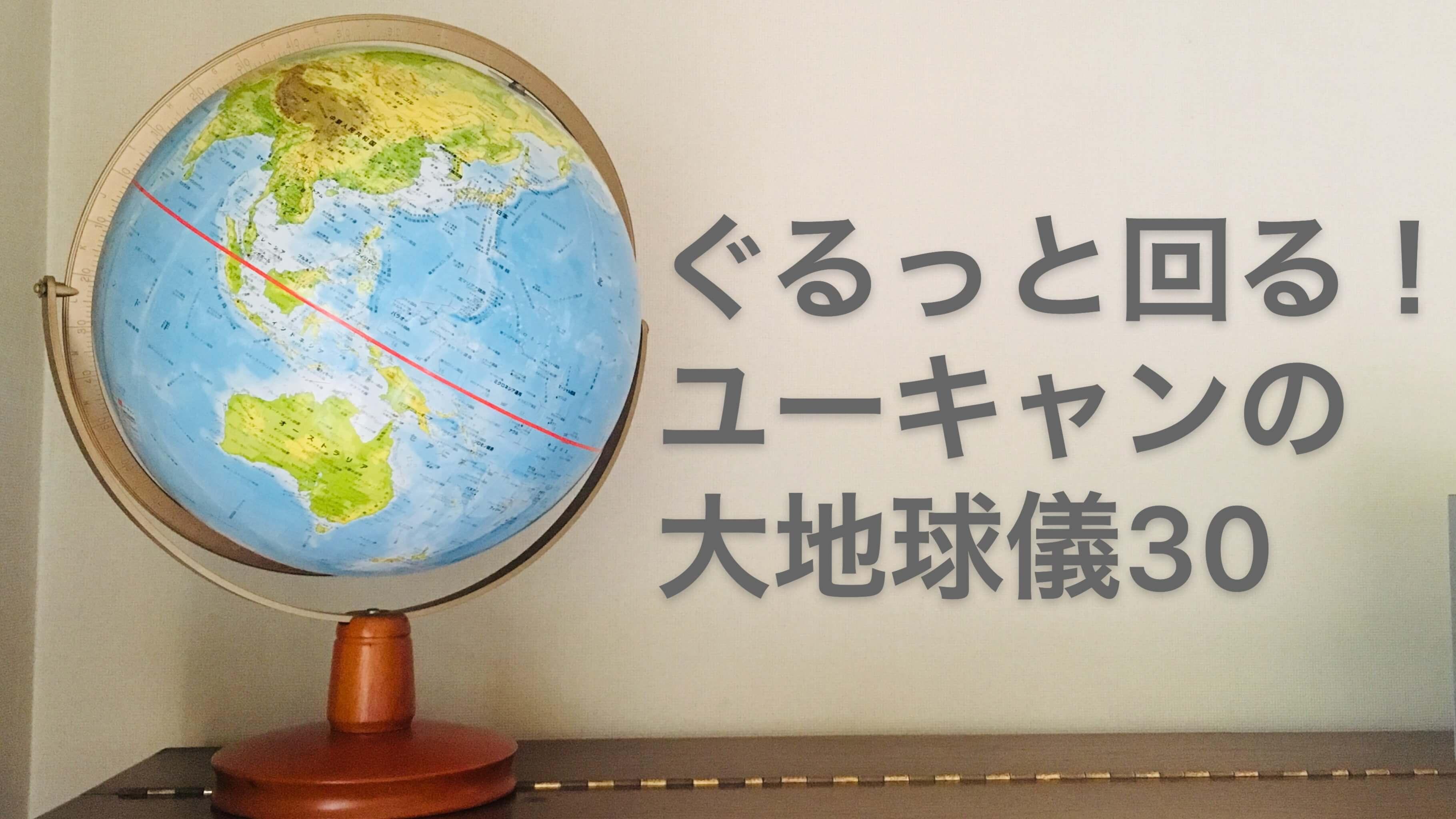 ぐるっと回る!地球儀の画像